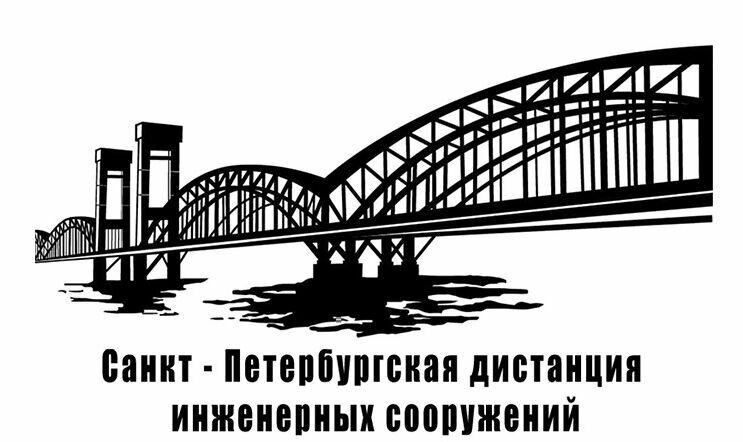 Санкт-Петербургская дистанция инженерных сооружений ПЧ ИССО